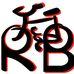 Reiner-Bike in Gießen